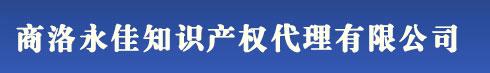 商洛商标注册_专利申请